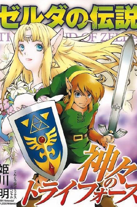 Zelda en mangas, 1er juillet. 1239412524