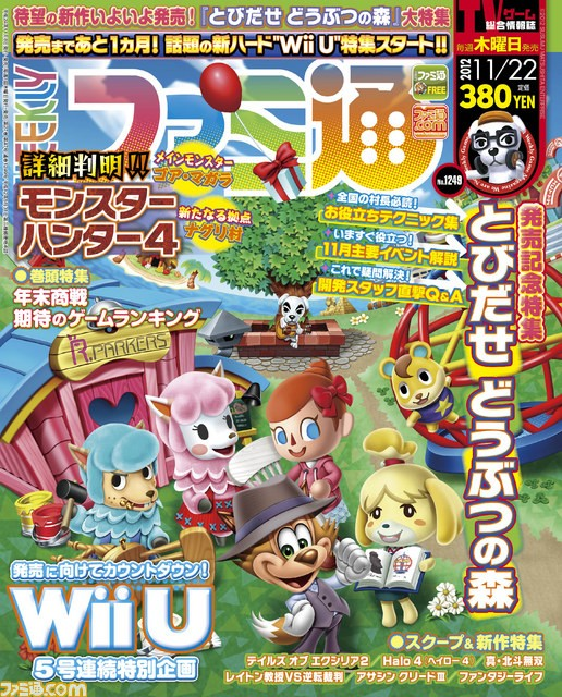 Rupture de stock pour Animal Crossing : New Leaf