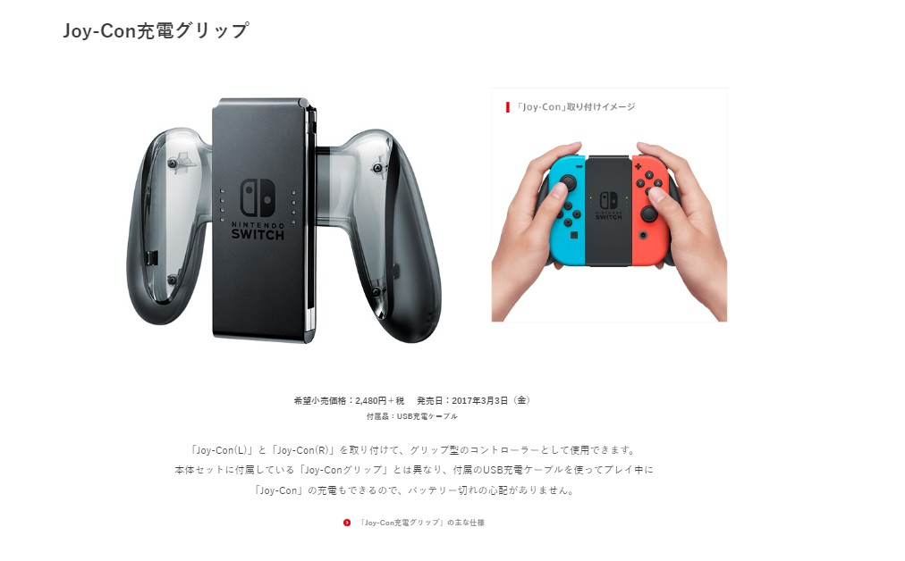 wholesale superior quality buy cheap Nintendo Switch : le support Joy-Con fourni avec la console ...
