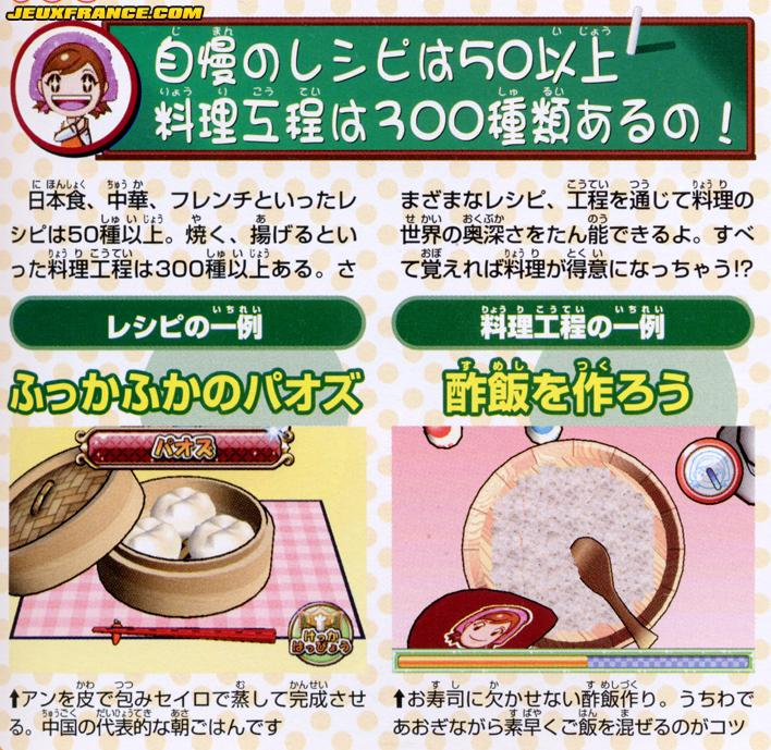 Scans cooking mama cook off nintendo wii nintendo master - Jeu de cuisine cooking mama ...