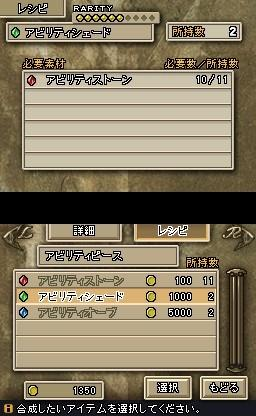 [DS] Blood of Bahamut 1246275704