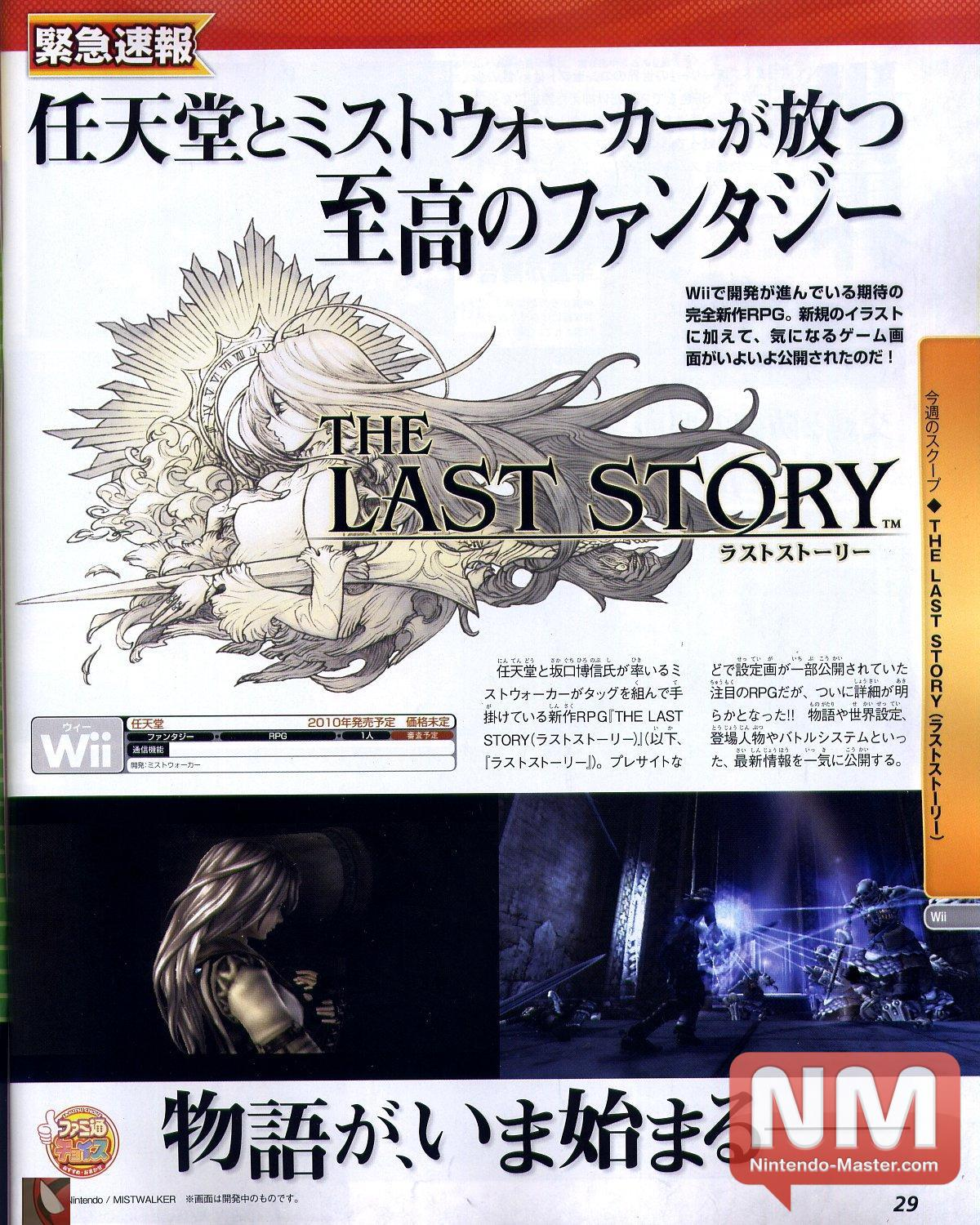 The Last Story 1272366047