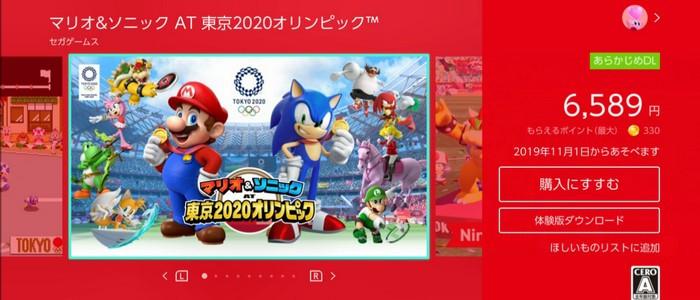 Mario Sonic Aux Jeux Olympiques De Tokyo 2020 En Demo Sur L